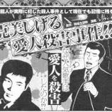 『克美しげるの殺人事件の紅白人気歌手Xと岡田裕子の娘の現在を爆報フライデーで特集』の画像