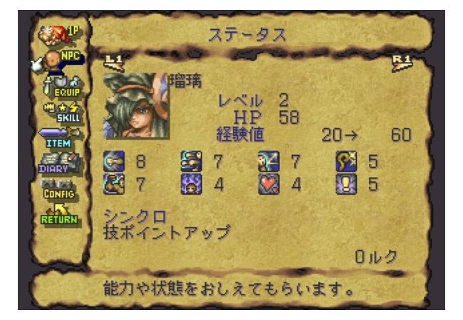 【画像】聖剣伝説LoMリマスター、RPGツクールみたいだと話題に