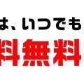 『悲報』ついにAMAZON崩壊!?楽天/ヨドバシへの世代交代
