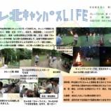 『【北九州】カレ北キャンパスLIFE No.13』の画像