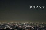 交野山からのヨルソラ【カタノソラ No.10】