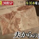 『坂本九の飛行機事故」遺書や身代わり説の真相を娘が「シンソウ坂上」で告白【画像】』の画像