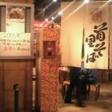 『浪花麺だらけ2オープン』の画像