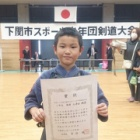 『下関スポーツ少年団剣道大会  山口県立下関武道館』の画像