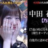 『【乃木坂46】中田花奈『ラストアイドル』再び出演!重大なジャッジを任され困惑・・・実況まとめ!!!』の画像