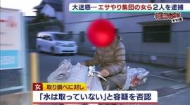 【大阪】マンションのゴミ置き場水道から水1リットル盗んだ男女を逮捕…ハトの餌やり後の掃除