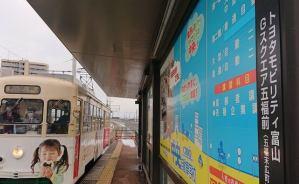 「日本一の長い駅名」が誕生