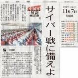 『標的型攻撃(4) ~また朝日で一面TOP~』の画像