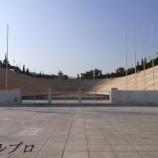 『ギリシャ アテネ旅行記19 オリンピックの競技場パナシナイコスタジアムと新アクロポリス博物館』の画像