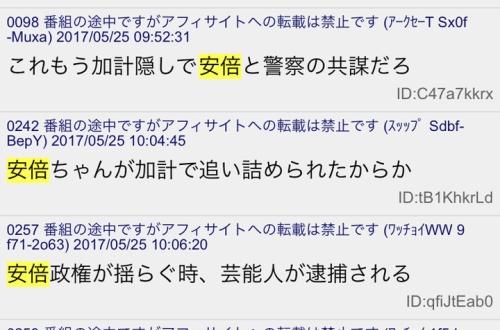 【悲報】( ヽ´ん`)「田中聖逮捕は安倍の加計隠し」のサムネイル画像