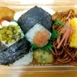 『おむすび(高菜・明太子)&焼そばセット カネ美食品』の画像