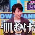 生姜焼き@SHOWチャンネル