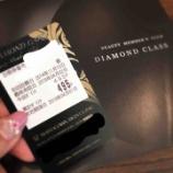 『【徒然日記】品川スキンクリニックのダイアモンド会員になりました!』の画像