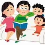 『【悲報】うちの家族の職業、控えめに言ってもヤバすぎ』の画像