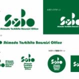 『補助金で作成する企業ロゴ 〜嶋田嘉人防災士事務所さま〜』の画像