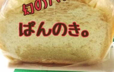 『やっと食べれた!!幻のパンといってもいいのでは??【ぱんのき】のパンが最高!!』の画像