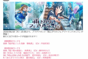 【ミリシタ】『雨上がりのフェアリーランドガシャ』開催!SSR真、SSR恵美、SRのり子、SR美希、R風花が登場!!