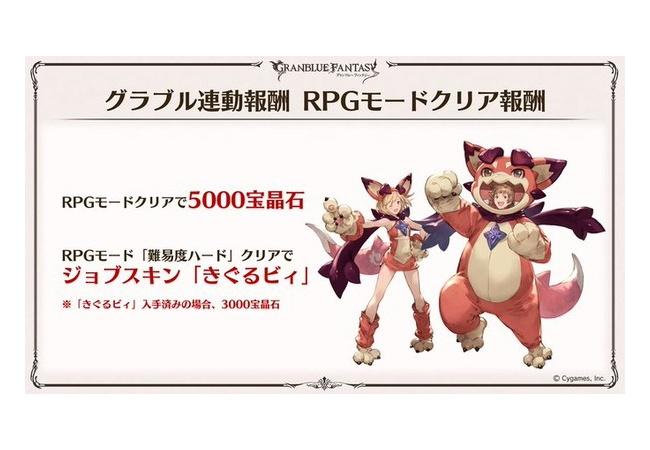 【グラブルVS】RPGモードクリアで5000宝晶石バラマキキタ――(゚∀゚)――!!