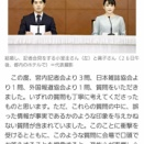 【結婚会見】眞子さんと小室圭さん「誤った情報が事実であるかのように取り上げられ、物語となって広がっていくことに恐怖心」]