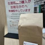 『岡崎市で生理用品を女性向けに無償配布します。明日21日から』の画像