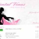 『7月11日(土)に、グレートアジア(上戸田)でベリーダンスショー開催』の画像