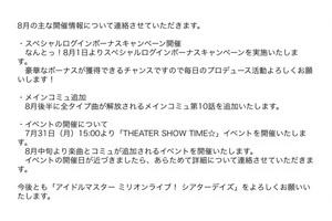 【ミリシタ】イベント『THEATER SHOW TIME☆』が7月31日15時より開催!&8月の開催情報が公開!