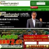 『【リアル口コミ評判】清水美波のtrainer's project(トレーナーズプロジェクト)』の画像