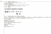 【商標バレ】新しい仮面ライダーは「仮面ライダー聖刃」!
