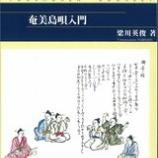 『奄美島唄入門』の画像