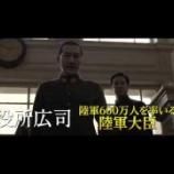 『終戦派も本土決戦派も守ろうとしたものは同じだった。~ 映画「日本のいちばん長い日」を観て思うこと。』の画像