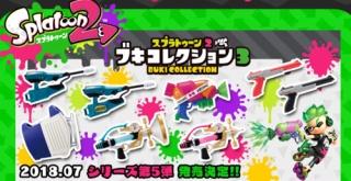 『スプラトゥーン2』の「ブキコレクションフィギュア」シリーズ第5弾が発売決定!
