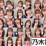 『【乃木坂46】これは力作!!!乃木撮『ほっぺ坂』写真をまとめてみたwwwwww』の画像