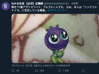 【日向坂46】「わかさ生活」が意味深ツイート・・・タイアップあるか!?