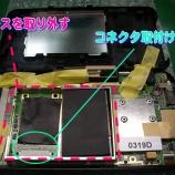 『viliv s5(UMPC)のminiコネクタのハンダ付け その�』の画像