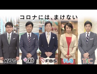 福岡民放テレビ局「新型コロナウイルス 注意喚起共同キャンペーン」。KBC、RKB、FBS、テレQ、TNCアナウンサーがPR。