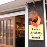 『JAL×はんつ遠藤コラボ企画【高知編2】2日め・ジビエ料理(Nook's Kitchen)』の画像