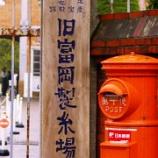 『富岡製糸場.1』の画像