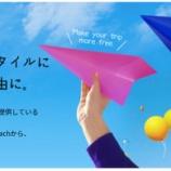 『2021年8月27日からANAとPeach(ピーチ)のコードシェア便運航開始!』の画像