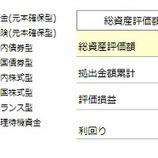 『【確定拠出年金】9月末の資産残高は261万円でした』の画像