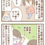 初めての尿検査【後編】