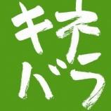 『CD Review:木根尚登「キネバラ」』の画像