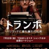 『トランボ ハリウッドに最も嫌われた男(2015年 米国)映画の神様には好かれた男』の画像