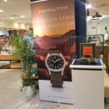 『地域最大級「ハミルトン」コーナー店』の画像