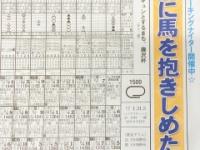 【日向坂46】日刊競馬さん「弊社のおひさま」が暗躍wwwwwwww