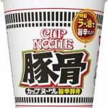 『【カップラーメン】日清 カップヌードル 旨辛豚骨』の画像