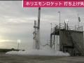 【悲報】ホリエモンロケット、大失敗・大爆発 (画像あり)