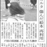 『戸田市立図書館で「えほんかるた大会」1月20日にも開催』の画像