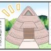 修学旅行で竪穴式住居に泊まった話①