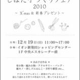 『明日新発田で出店します♪』の画像