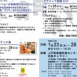 『明日は上戸田地域交流センター・あいパルで「アクティブ避難DAYS」開催』の画像